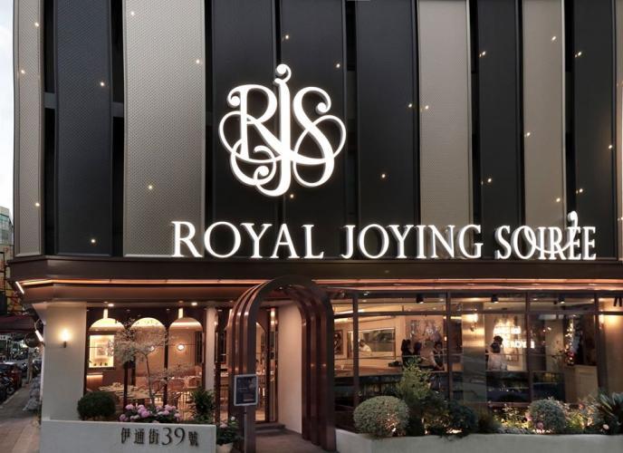 老爺飯店-台北玖尹Royal Joying Soiree餐廳
